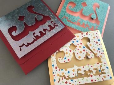 Eidi Envelope cutout 2